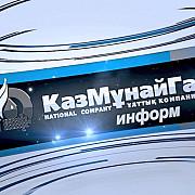 grupul rompetrol isi schimba numele in kazmunaygaz international