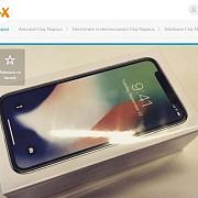 un roman a scos la vanzare o cutie de iphone x